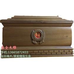 骨灰盒报价|春全骨灰盒|北京骨灰盒