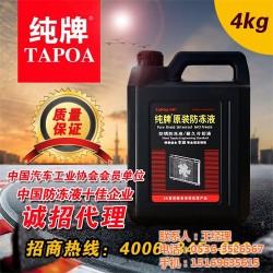 青州纯牌动力科技,新民市防冻液,防冻液代理