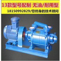 济宁SK20水环真空泵SK-20真空泵尺寸说明书
