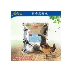 干撒发酵床养鸡好处在哪里