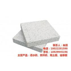 重庆透水砖、池州透水砖、辛源牌透水砖