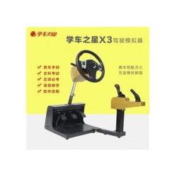 邯郸学车模拟器怎么卖