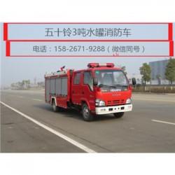齐齐哈尔东风天锦水罐消防车|东风天锦泡沫