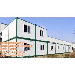 济南拼装式集装箱、济南赛昊商贸有限公司、