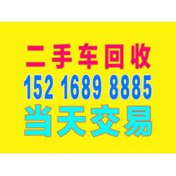 松江上海收购二手车,二手车回收电话,哪里回