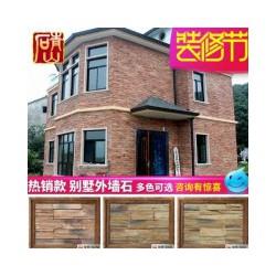 浙江文化石别墅外墙砖仿古砖外墙室外通体砖