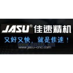 广州市佳速精密机械有限公司全国招商