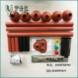 高压热缩电缆附件 伊法拉电力 热缩电缆附件