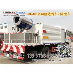 18吨降尘车_矿用喷洒降尘装置_40米压尘车