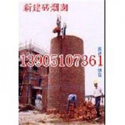 大冶烟囱建筑公司-锅炉房烟囱新建-建烟囱施