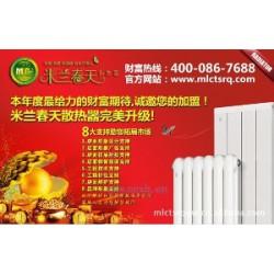 北京米兰春天散热器诚招全国各地代理加盟商、散热器十大品牌值得信赖