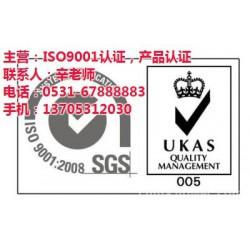 iso9001认证单位、滨州iso9001认证、山东中