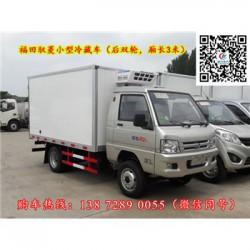 银川市微型冷藏车价格福田冷藏车销售