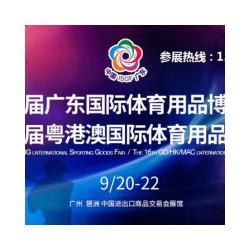 2019第20届广东体育博览会
