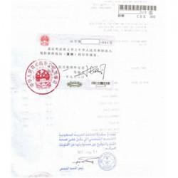 沙特领事馆委托书双认证详解
