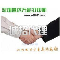深圳越达万能打印机寻求全国省级代理商
