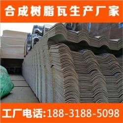 广西玉林 1050型平改坡合成树脂瓦,厂家报