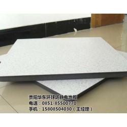 贵阳铝合金防静电地板、铝合金防静电地板、