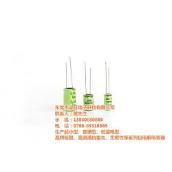 高频低阻电解电容哪里有卖|高频低阻电解电