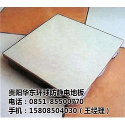 复合防静电地板_贵州复合防静电地板_华东地