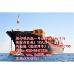 义务到马来西亚海运|路邦递物流|马来西亚海