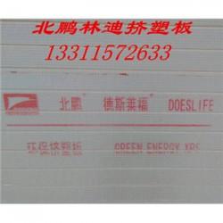 辽宁CO2挤塑板北鹏二氧化碳挤塑保温板林迪