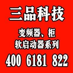 贵州软启动柜厂家,天津软启动柜,三品科技