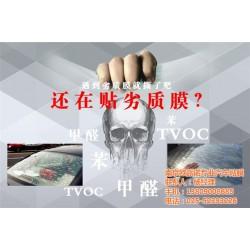 南京汽车贴膜哪家好|南京汽车贴膜|南京欧派