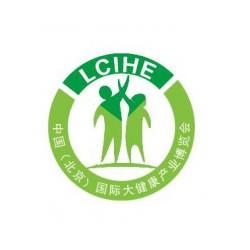 2018第十八届中国(北京)国际大健康产业博览会
