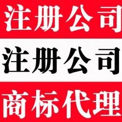 淄博公司个体工商户注册注销就选我隆杰财税