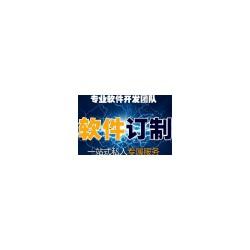 广州直销系统软件定制开发