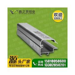 鑫之景3公分超薄灯箱铝型材按需定制