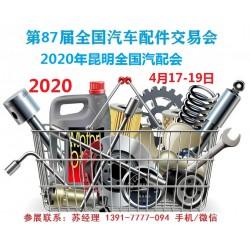 2020年昆明全国汽配会时间、地点