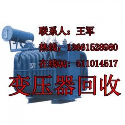 (海湾镇干式变压器回收#海湾镇回收箱式变