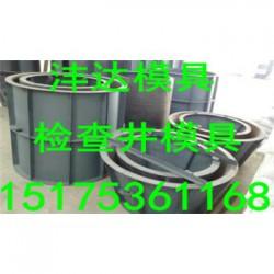 北京移动检查井模具生产厂家