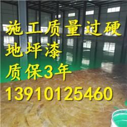 大城县北京环氧自流平地面