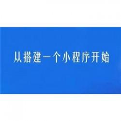 章丘小程序公司/潍坊小程序公司/济宁小程序