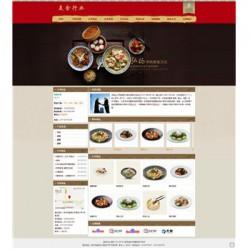【网站制作】焦作市网站设计|树立企业形象