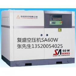 供应北京复盛SA60A螺杆空压机