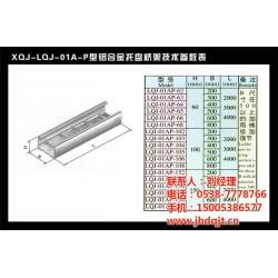 大跨距铝合金桥架、铝合金桥架、金恒电气(