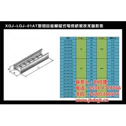 加工铝合金桥架、金恒电气、铝合金桥架