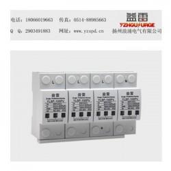 山东带RS485通讯接口浪涌保护器40ka价格