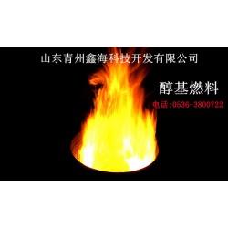 醇基燃料批发价格_上等醇基燃料就在青州鑫