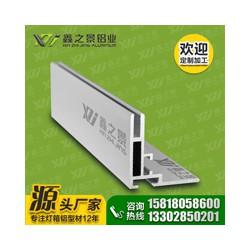 鑫之景3.8公分卡布灯箱铝型材 品质保障