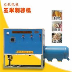 绥化玉米制糁机 苞米碴子机
