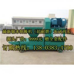澄江县新型木炭机整套 机 器35000元到付