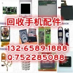 收购lgk3手机触摸ic 回收手机液晶