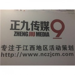 2018靖安县演唱会承办活动公司-江西正九策