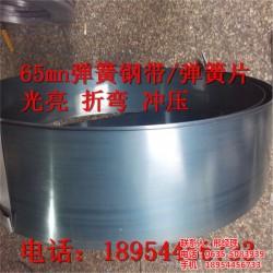 亿锦天泽(图)|65mn弹簧带 高弹力 耐疲劳|长