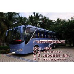 广州大巴车租赁租旅游大巴车报价、鹏远租车